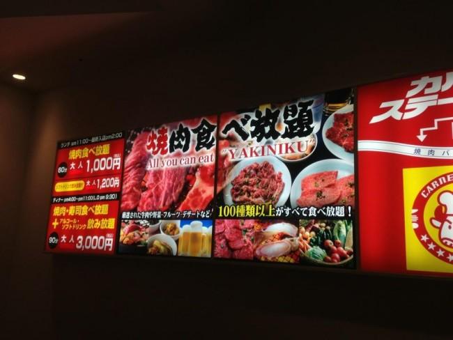 tokyo-buffet-yakiniku