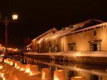 เทศกาลฤดูหนาวสุดโรแมนติกแห่งเมือง โอตารุのサムネイル