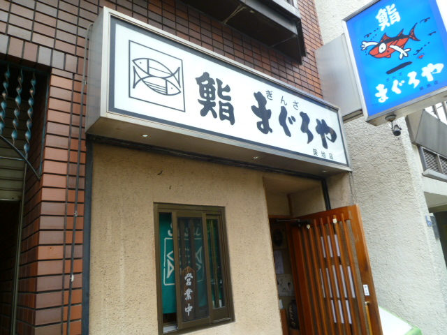 Ginza Maguroya