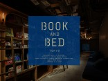 Book and Bed Tokyo โฮสเทลเปิดใหม่ เอาใจหนอนหนังสือのサムネイル