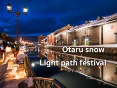 ชม Otaru snow light path festival เทศกาลดังฮอกไกโด พร้อมพิกัด