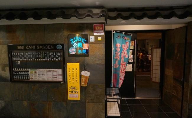 Ebi Kani Gassen Sapporo