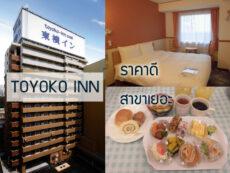 Toyoko Inn โรงแรมราคาประหยัด สาขาเยอะ ทำเลโดนใจ