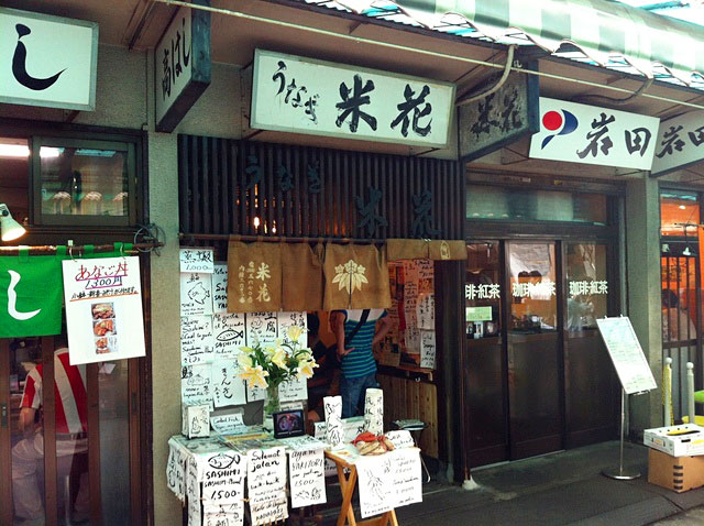 Unagi Yonehana