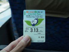 ขึ้น รถไฟใต้ดินโอซาก้า ไม่อั้นด้วยบัตร Enjoy Eco Card