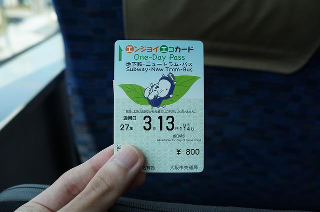 รถไฟใต้ดินโอซาก้า