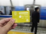 เที่ยวไปให้ทั่วโตเกียวด้วยตั๋ว Tokyo subway สุดคุ้ม !のサムネイル