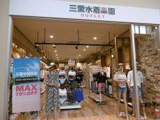 ช้อปแหลกที่ Outlet Hokkaido งานนี้ขาช้อปห้ามพลาด!