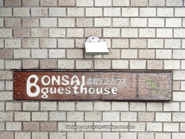 Hostel-guesthouse osaka