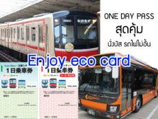 Enjoy eco card บัตรสุดคุ้ม ขึ้นรถไฟใต้ดิน รถบัส โอซาก้าไม่จำกัด