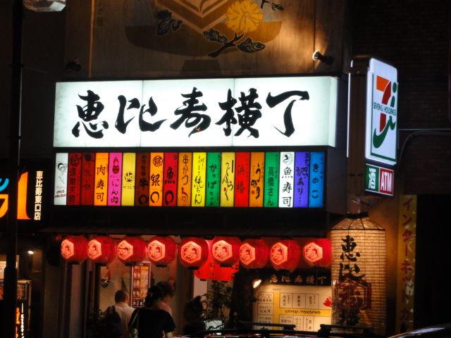 1 day trip Tokyo Metro
