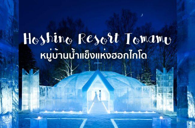 Hoshino Resort Tomamu พักดี มีกิจกรรม ในวิวสวยหลักล้านฮอกไกโด