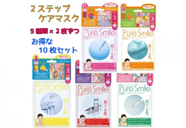 pure smile 2 step mask