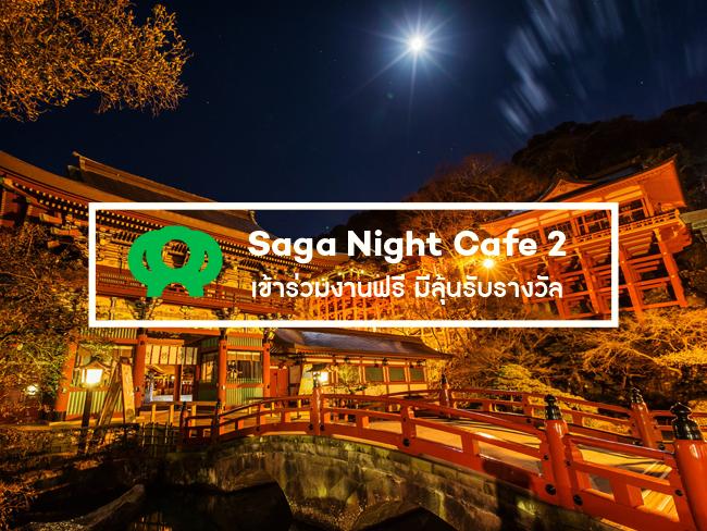 เชิญร่วมงาน Saga Night Cafe 2 งานกิจกรรมเกี่ยวกับจังหวัดซากะ ประเทศญี่ปุ่น พร้อมลุ้นรับของรางวัลฟรี!