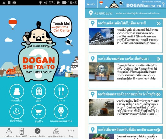 dogan app