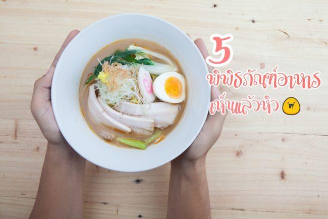 ตะลุยดินแดนอาหาร ที่เห็นแล้วต้องหิว กับ 5 พิพิธภัณฑ์อาหาร ญี่ปุ่น ที่ต้องไปสักครั้ง!!