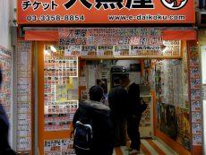 ประหยัดได้อีกที่ Ticket Shop ร้านขายตั๋วราคาถูกที่คุณมองข้าม!