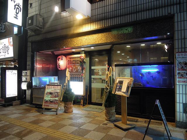 Asakusa Sushi Ken 2