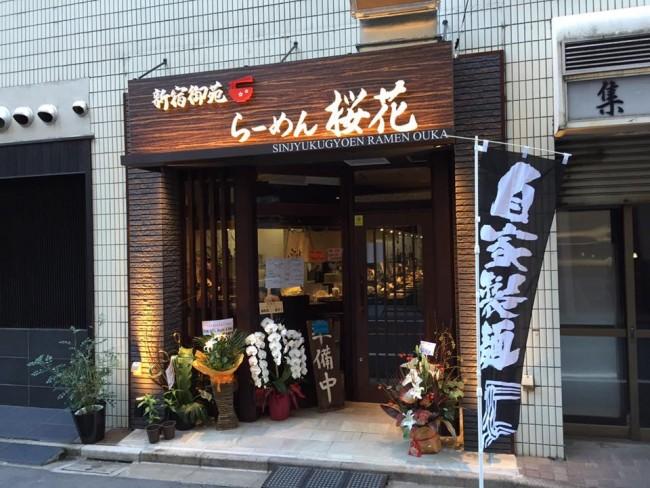 Shinjuku Gyoen Ramen Ouka4
