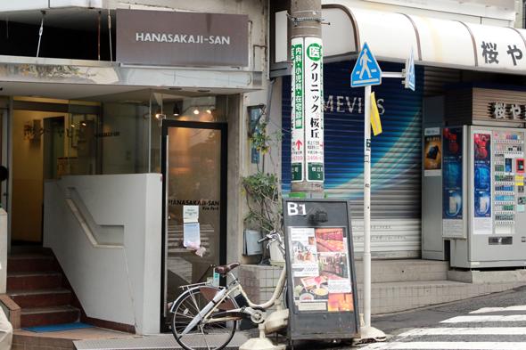 hanasakaji-san 1