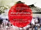ร่วมส่งแรงใจให้ Kumamoto ได้ที่งาน 'Sing for Friends' 23 เมษายนนี้