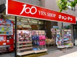 22 สินค้าน่าซื้อที่หาได้จาก ร้าน 100 เยนのサムネイル