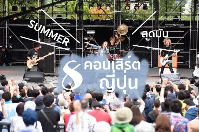 คอนเสิร์ต ญี่ปุ่น 8 งานสุดมัน กิจกรรมหน้าร้อนที่ไม่ควรพลาด