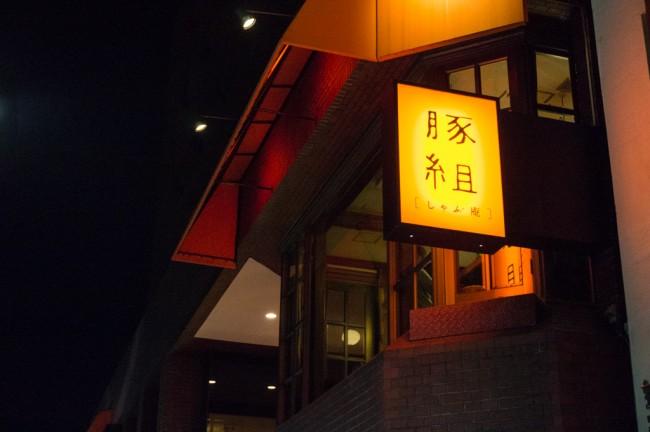 butagumi 11