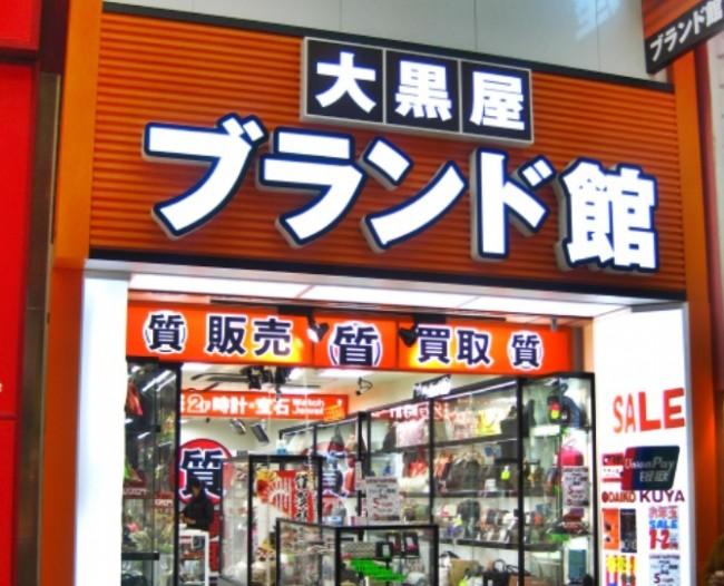 daikokuya 9