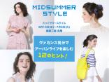 ญี่ปุ่นลดราคาช่วงไหน ? อัพเดท Japan Summer Sales  2018 โตเกียว ช๊อปไหนดีที่นี่มีคำตอบのサムネイル