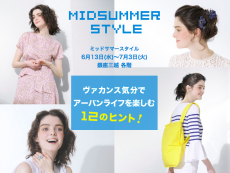 ญี่ปุ่นลดราคาช่วงไหน ? อัพเดท Japan Summer Sales  2018 โตเกียว ช๊อปไหนดีที่นี่มีคำตอบ