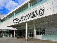 สถานีรถบัส ชินจูกุ เดินทางสู่หลายเมือง แบบสะดวก ประหยัด