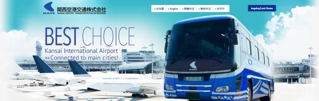 go kansaiairport