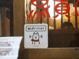 เที่ยวญี่ปุ่นสบาย อัพโซเซียลได้ใจด้วย Free Japan Wifi ใช้นานสูงสุด 14 วันのサムネイル