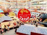 ฟิน อิ่ม ช้อป กับบรรยากาศญี่ปุ๊น…ญี่ปุ่น กับงาน 'สุโค่ย JAPAN' วันนี้ถึง 4 ก.ย.のサムネイル