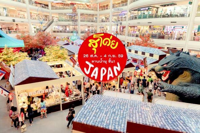 ฟิน อิ่ม ช้อป กับบรรยากาศญี่ปุ๊น…ญี่ปุ่น กับงาน 'สุโค่ย JAPAN' วันนี้ถึง 4 ก.ย.