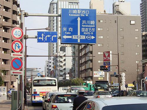 ขับรถเที่ยวญี่ปุ่น