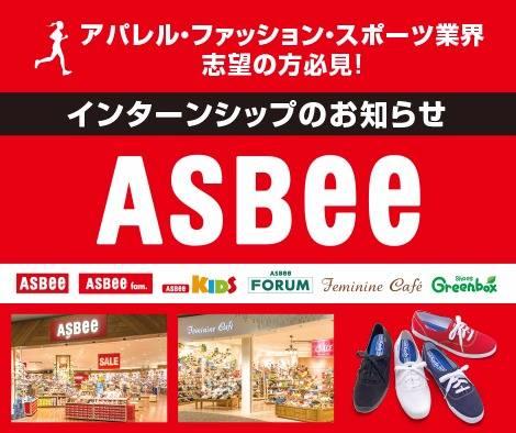 asbee 1