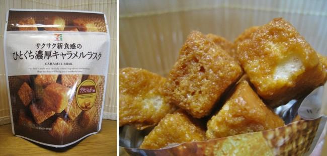 caramel rusk 2-horz