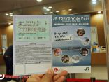 ใบเดียวคุ้ม JR TOKYO Wide Pass สุดประหยัดเที่ยวรอบโตเกียว