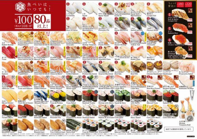 uobei menu
