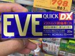 อุ่นใจซื้อง่าย 10 ยาญี่ปุ่น สรรพคุณดี มีไว้เที่ยวไม่สะดุดのサムネイル