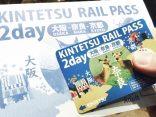 ไขข้อข้องใจ Kintetsu Rail Pass ใช้งานอย่างไร ให้เที่ยวคุ้ม ทั่วคันไซのサムネイル