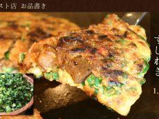 ชวนชิม 6 เมนูเด็ด ร้านอาหารโอซาก้า สุดอร่อยราคาประหยัด