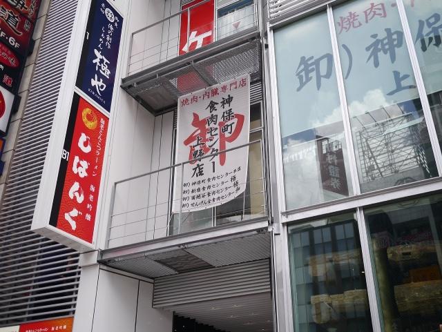 บุฟเฟ่ต์เนื้อย่าง โตเกียว