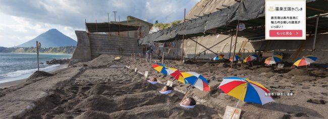 ชวนสปาทรายร้อน Sand Bath Beppu ผิวใส ได้สุขภาพ พร้อมชมวิวในราคาเบาๆ