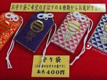 ให้โชค เสริมดวง กับ 5 เครื่องรางญี่ปุ่น ที่คุณต้องอยากได้のサムネイル
