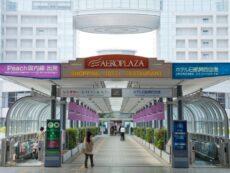 นอนสนามบิน คันไซ ประหยัด ปลอดภัย ที่ Aero Plaza สบายใจ ไม่ตกเครื่อง