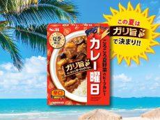 อร่อยง่ายกับ 10 แกงกะหรี่ญี่ปุ่น สำเร็จรูป เข้าถึงรสชาติญี่ปุ่นในราคาเบาๆ