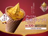 อร่อยพรีเมี่ยมกับ 8 ของหวานญี่ปุ่น หาซื้อง่ายที่ร้านสะดวกซื้อのサムネイル